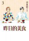 昨日的美食 3 - Fumi Yoshinaga, 尤楷茵