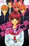 極楽 青春ホッケー部 1 [Gokuraku Seishun Hokkēbu 1] - Ai Morinaga, 森永 あい