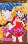 Love Monster, Volume 1 - Riko Miyagi (宮城 理子)