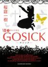 Gosick VIII (下) -ゴシック・神々の黄昏- [Gosick VIII (Ge) -Goshikku - Kamigami no Tasogare-] - Kazuki Sakuraba, 桜庭 一樹, Hinata Takeda, 武田 日向