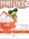 怪诞行为学2:非理性的积极力量 (天天经济学) (Chinese Edition) - Dan Ariely, 赵德亮