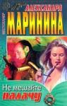 Не мешайте палачу - Alexandra Marinina, Alexandra Marinina