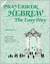 Prayerbook Hebrew the Easy Way - Joseph Anderson