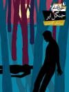 جنگل ابر - سیامک گلشیری, فرشته احمدی