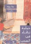 حمامة زرقاء في السحب - حنا مينه, Hanna Mina