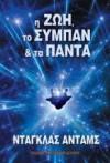 Η Ζωή, το Σύμπαν και τα Πάντα (Hitchhiker's Guide, #3) - Douglas Adams, Δημήτρης Αρβανίτης