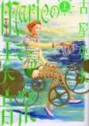 Marieの奏でる音楽 上 [Marie no kanaderu ongaku 1] - 古屋兎丸, Usamaru Furuya