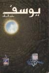 يوسف عليه السلام - Amr Khaled, عمرو خالد