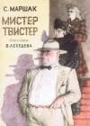Мистер Твистер - Samuil Marshak