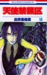 天使禁猟区 18 (花とゆめCOMICS) - Kaori Yuki