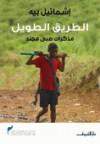 الطريق الطويل: مذكرات صبي مجند - Ishmael Beah, سحر توفيق, إشمائيل بيه