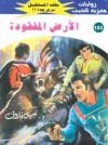 الأرض المفقودة - نبيل فاروق