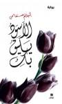 الأسود يليق بك - أحلام مستغانمي, Ahlam Mosteghanemi
