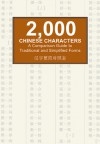 2000 Chinese Characters: A Comparison Guide to Traditional and Simplified Forms - M.Q. Xu