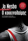 Ο κοκκινολαίμης - Jo Nesbo