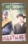 Voices of Revolution, 1917 - Mark D. Steinberg, Marian Schwartz