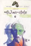 برادران جمالزاده - احمد اُخُوَّت