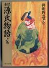 全訳源氏物語 : 上〓 - Murasaki Shikibu, 紫式部, Akiko Yosano, 与謝野 晶子