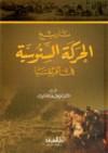 تاريخ الحركة السنوسية في افريقيا - علي محمد الصلابي