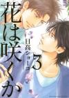 花は咲くか (3) (バーズコミックス ルチルコレクション) (Japanese Edition) - Shoko Hidaka