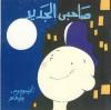 صاحبي الجديد - وليد طاهر