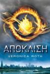 Απόκλιση (Απόκλιση, #1) - Veronica Roth, Πηνελόπη Τριάδα