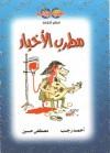 مطرب الأخبار - أحمد رجب, مصطفى حسين