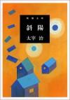 斜陽 (文庫) - Osamu Dazai