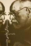 زندگی علمی من - Sigmund Freud