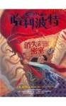 消失的密室 (哈利波特, #2) - J.K. Rowling