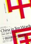 十個詞彙裡的中國 (China in Ten Words) - Yu Hua, 余華