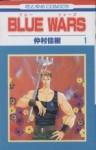BLUE WARS, Vol. 1 - 仲村佳樹, Yoshiki Nakamura