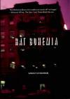 Rat Bohemia - Sarah Schulman