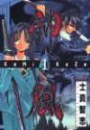 神・風 1 (Kamikaze, #1) - 士貴 智志