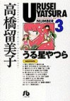 うる星やつら 3 [Urusei Yatsura 3] - Rumiko Takahashi, 高橋留美子