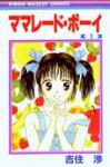 ママレード・ボーイ 1 [Marmalade Boy 1] - Wataru Yoshizumi, 吉住渉