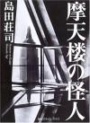 摩天楼の怪人 [Matenrō No Kaijin] - Soji Shimada