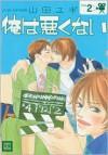 Dont Blame Me Volume 2 - Yugi Yamada