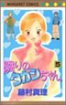 隣りのタカシちゃん。 (5) [Tonari No Takashichan: 5] - Mari Fujimura