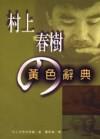 村上春樹的黃色辭典 - Haruki Murakami, 蕭秋梅