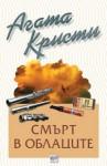 Смърт в облаците - Владимир Германов, Agatha Christie
