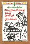 الوقائع الغريبة في اختفاء سعيد أبي النحس المتشائل - إميل حبيبي, Emile Habiby