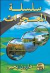 سلسلة المعجزات - Harun Yahya