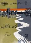 اليمن ذلك المجهول - أنيس منصور