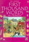 The Usborne First Thousand Words in Hebrew: With Easy Pronunciation Guide - Heather Amery, Lisa Watts, Stephen Cartwright, Andy Griffin