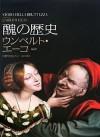 醜の歴史 - Umberto Eco, 川野 美也子