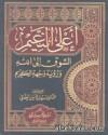 أعلى النعيم الشوق إلى الله ورؤية وجهه الكريم - سيد بن حسين العفاني