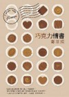 巧克力情書 - 鄭華娟 Augusta
