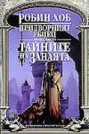 Тайните на занаята (Придворният убиец, #1) - Robin Hobb, Юлиян Стойнов