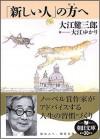 Atarashii Hito No Hō E - Kenzaburō Ōe
